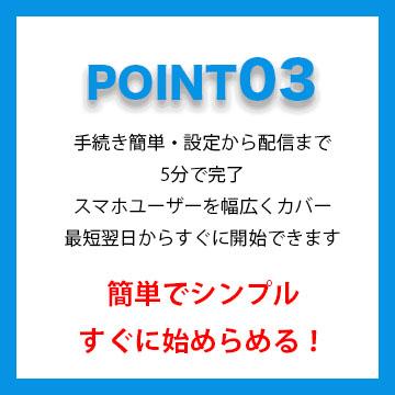 ポイント03簡単シンプルな設定